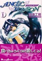 エンジェルフォイゾン (Vol.1) (Dengeki comics EX)