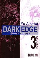 DARK EDGE 3 (電撃コミックス)