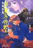 月と貴女に花束を〈3〉鬼神猛襲 (電撃文庫)