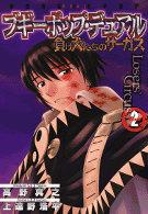 ブギーポップ・デュアル―負け犬たちのサーカス (2) (Dengeki comics)