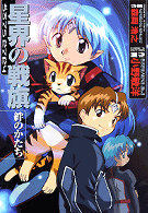 星界の戦旗絆のかたち (電撃コミックス)