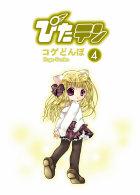 ぴたテン (4) (Dengeki comics)