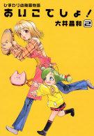 ひまわり幼稚園物語あいこでしょ! 2 (電撃コミックス)