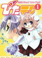 ぴたテン公式コミックファンブック 1―アンソロジー (電撃コミックス)