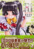 ココロ図書館ファンブック―Kokoro*aruto*iina