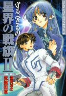 星界の戦旗 2―守るべきもの (電撃コミックス)
