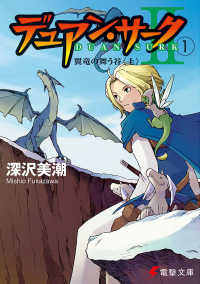 デュアン・サーク2〈1〉翼竜の舞う谷(上) (電撃文庫)
