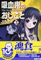 吸血鬼のおしごと〈3〉The Style of Specters (電撃文庫)