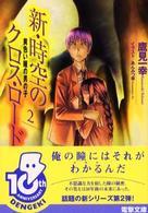 新・時空のクロス・ロード〈2〉黄色い瞳の男の子 (電撃文庫)