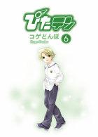 ぴたテン (6) (Dengeki comics)