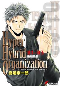 Hyper hybrid organization (01-03) (電撃文庫 (0819))