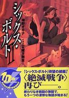 シックス・ボルト (2) (電撃文庫 (0865))