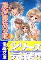 第61魔法分隊 (5) (電撃文庫 (0921))