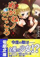 めがねノこころ (2) (電撃文庫 (0923))