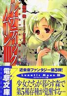 ルナティック・ムーン〈3〉 (電撃文庫)