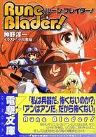 ルーン・ブレイダー! (電撃文庫 (0966))