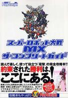 スーパーロボット大戦MX ザ・コンプリートガイド (電撃プレイステーション)