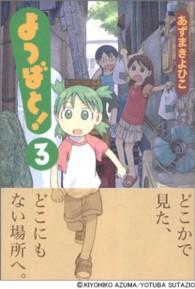 よつばと! <3>  電撃コミックス