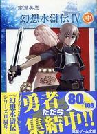 幻想水滸伝IV (中) (電撃文庫 (1210))