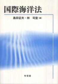 国際海洋法