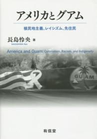 アメリカとグアム-植民地主義、レイシズム、先住民