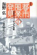 海野弘コレクション〈2〉都市風景の発見-日本のアヴァンギャルド芸術(新版)