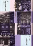 大阪のモダニズム