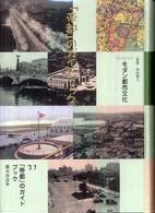 「帝都」のガイドブック