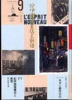 紀伊國屋書店と新宿
