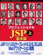 プロフェッショナルJSP〈上〉基本編―JSP1.1/1.2&サーブレット2.2/2.3によるWebアプリケーション開発 (Programmer to programmer)