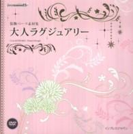 大人ラグジュアリ- - 装飾パ-ツ素材集 ijデジタルbook