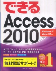 できるAccess 2010 - Windows 7/Vista/XP対応
