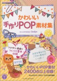 かわいい手作りPOP素材集 ijデジタルbook