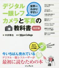 世界一わかりやすいデジタル一眼レフカメラと写真の教科書 (改訂版)