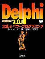 Delphi2.0J 32bitパワープログラミング