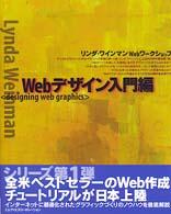 Webデザイン入門編―リンダ・ワインマンWebワークショップ
