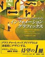 情報デザインのためのインフォメーショングラフィックス (Hayden Books)