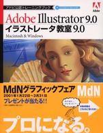 イラストレータ教室9.0 Macintosh&Windows (アドビ公認トレーニングブック)