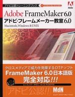 アドビ・フレームメーカー教室6.0 Macintosh,Windows&UNIX (アドビ公認トレーニングブック)