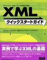 XMLクイックスタートガイド―ドキュメント・Web・データを自在に操る