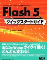 Flash5クイックスタートガイド―Macromedia Flash5が基礎からわかる