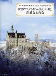世界でいちばん美しい城、荘厳なる教会 - 世界の写真家たちによる美の記録