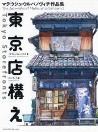 東京店構え - マテウシュ・ウルバノヴィチ作品集