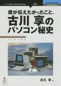 온라인 서점으로 이동 ISBN:4844397001