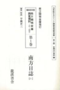 編集復刻版 南方開発金庫調査資料(一九四二~四四年)