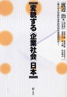 """変貌する""""企業社会""""日本―一橋大学大学院社会学研究科先端課題研究〈1〉 (一橋大学大学院社会学研究科先端課題研究 (1))"""