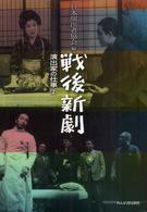 戦後新劇-演出家の仕事〈2〉