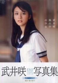 風の中の少女 - 武井咲写真集