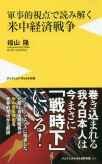 米中経済戦争 - 軍事的視点で読み解く ワニブックスPLUS新書