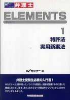 弁理士エレメンツ 1 (1)
